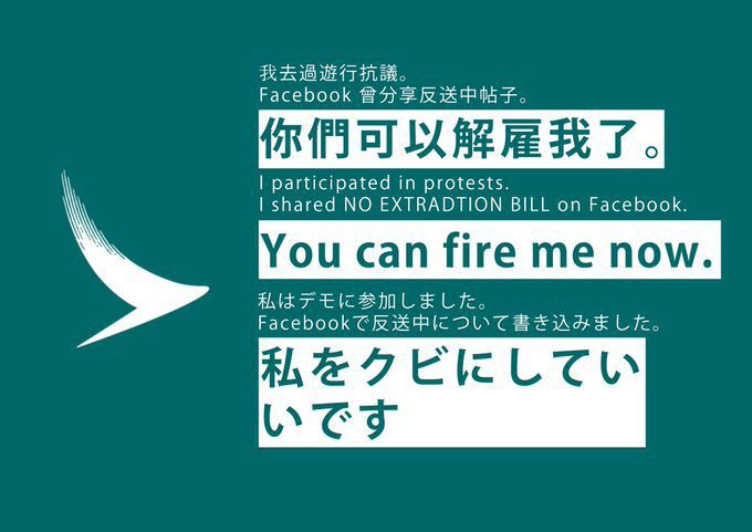 The Fire Me Now image circulated by protesting Cathay Pacific employees.